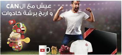Société de publicité tunisienne